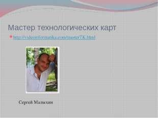 Мастер технологических карт http://videoinformatika.com/masterTK.html Сергей