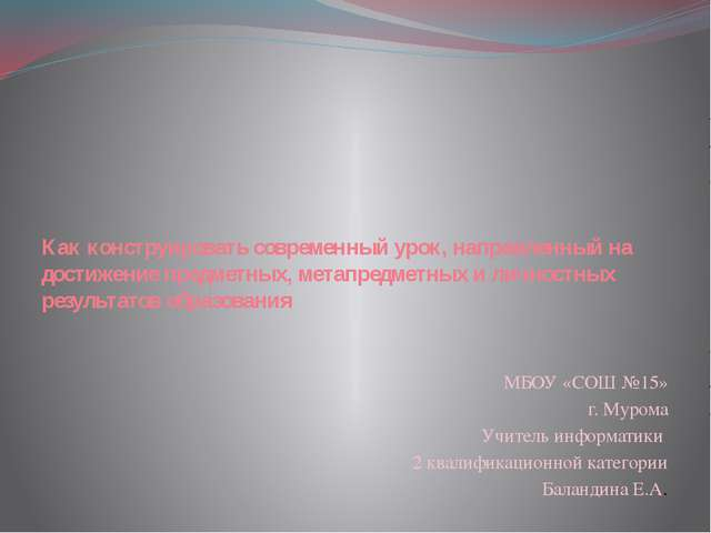 Как конструировать современный урок, направленный на достижение предметных, м...