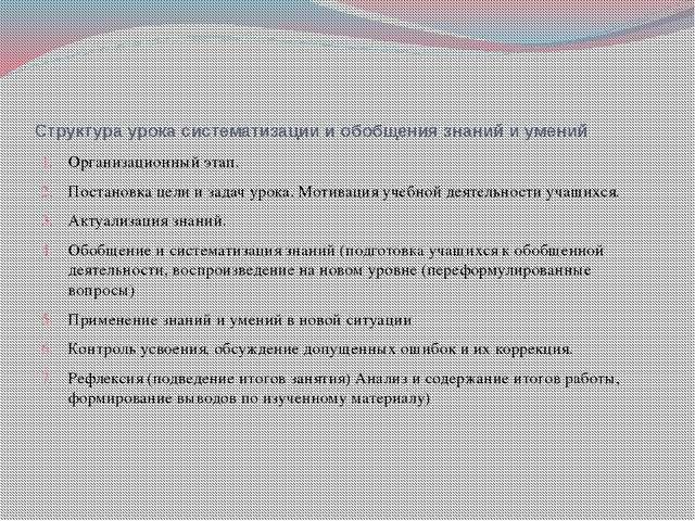 Структура урока систематизации и обобщения знаний и умений Организационный эт...