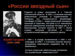 Родился в семье колхозника в г. Гжатске Смоленской области. В 1951 с отличием