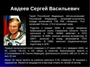 Авдеев Сергей Васильевич Герой Российской Федерации, лётчик-космонавт Российс