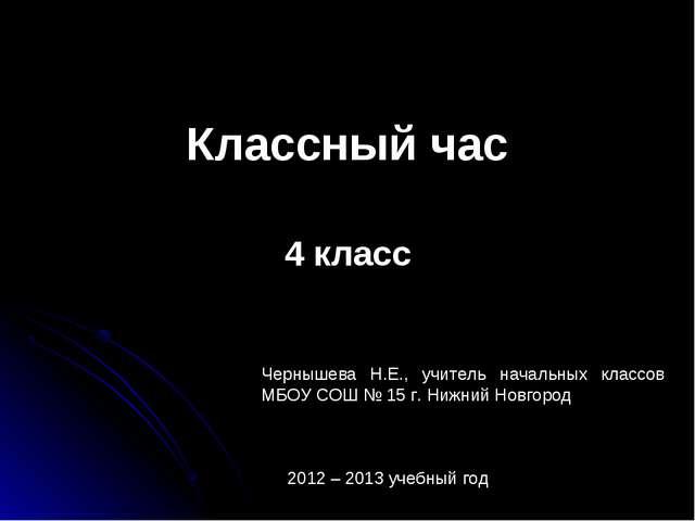 Классный час Чернышева Н.Е., учитель начальных классов МБОУ СОШ № 15 г. Нижни...