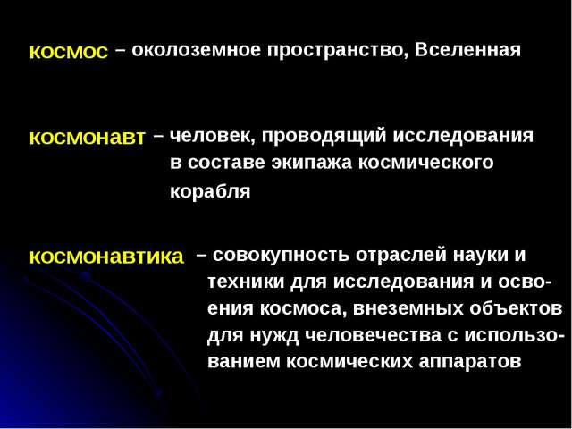 космос космонавт космонавтика – околоземное пространство, Вселенная – человек...