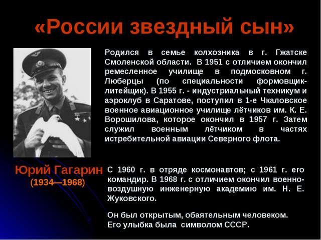 Родился в семье колхозника в г. Гжатске Смоленской области. В 1951 с отличием...