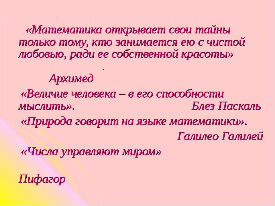 «Математика открывает свои тайны только тому, кто занимается ею с чистой люб...
