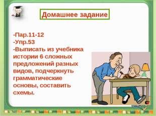 Домашнее задание -Пар.11-12 -Упр.53 -Выписать из учебника истории 6 сложных п