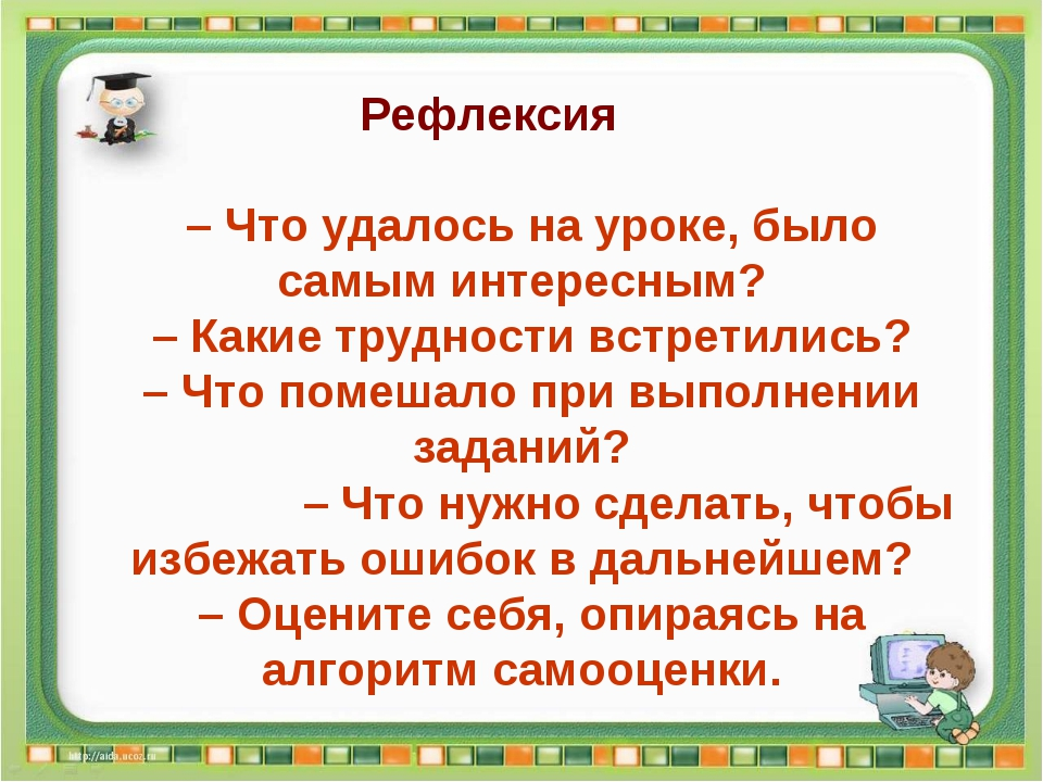 Рефлексия – Что удалось на уроке, было самым интересным? – Какие трудности в...