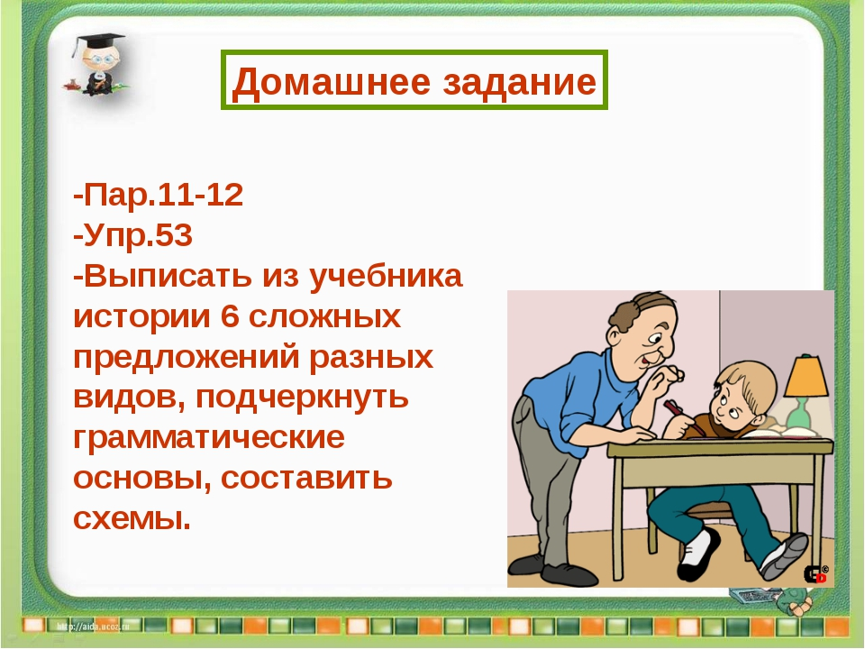 Домашнее задание -Пар.11-12 -Упр.53 -Выписать из учебника истории 6 сложных п...