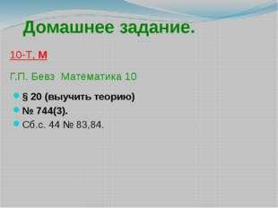 § 20 (выучить теорию) № 744(3). Сб.с. 44 № 83,84. Домашнее задание. 10-Т, М Г