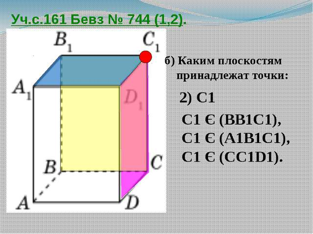 Уч.с.161 Бевз № 744 (1,2). б) Каким плоскостям принадлежат точки: 2) С1 С1 Є...