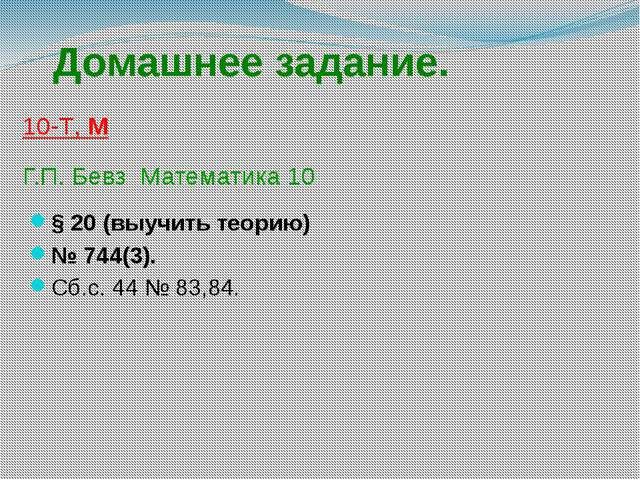 § 20 (выучить теорию) № 744(3). Сб.с. 44 № 83,84. Домашнее задание. 10-Т, М Г...