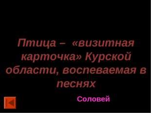10 баллов. Птица – «визитная карточка» Курской области, воспеваемая в песнях