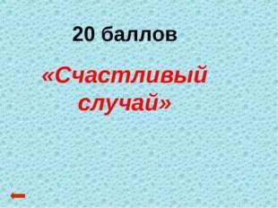 20 баллов «Счастливый случай»