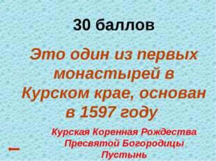 30 баллов Это один из первых монастырей в Курском крае, основан в 1597 году К