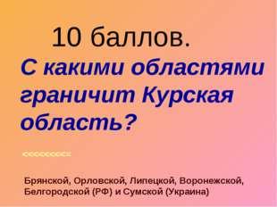 10 баллов. С какими областями граничит Курская область?
