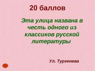 20 баллов Эта улица названа в честь одного из классиков русской литературы У