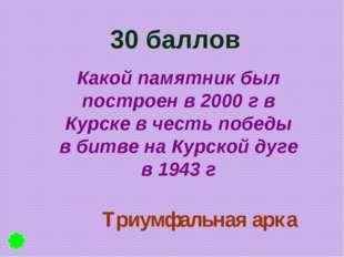 30 баллов Какой памятник был построен в 2000 г в Курске в честь победы в битв
