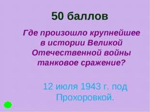 50 баллов Где произошло крупнейшее в истории Великой Отечественной войны танк