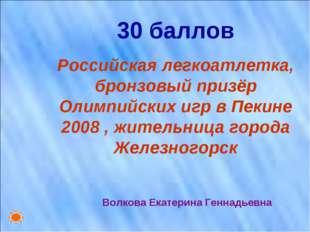30 баллов Российская легкоатлетка, бронзовый призёр Олимпийских игр в Пекине