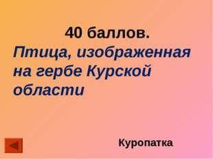 40 баллов. Птица, изображенная на гербе Курской области Куропатка