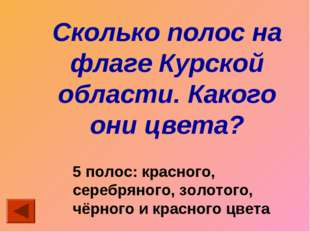 Сколько полос на флаге Курской области. Какого они цвета? 5 полос: красного,
