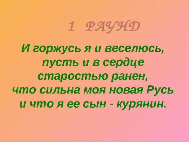 1 РАУНД И горжусь я и веселюсь, пусть и в сердце старостью ранен, что сильна...