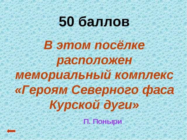 50 баллов В этом посёлке расположен мемориальный комплекс «Героям Северного ф...