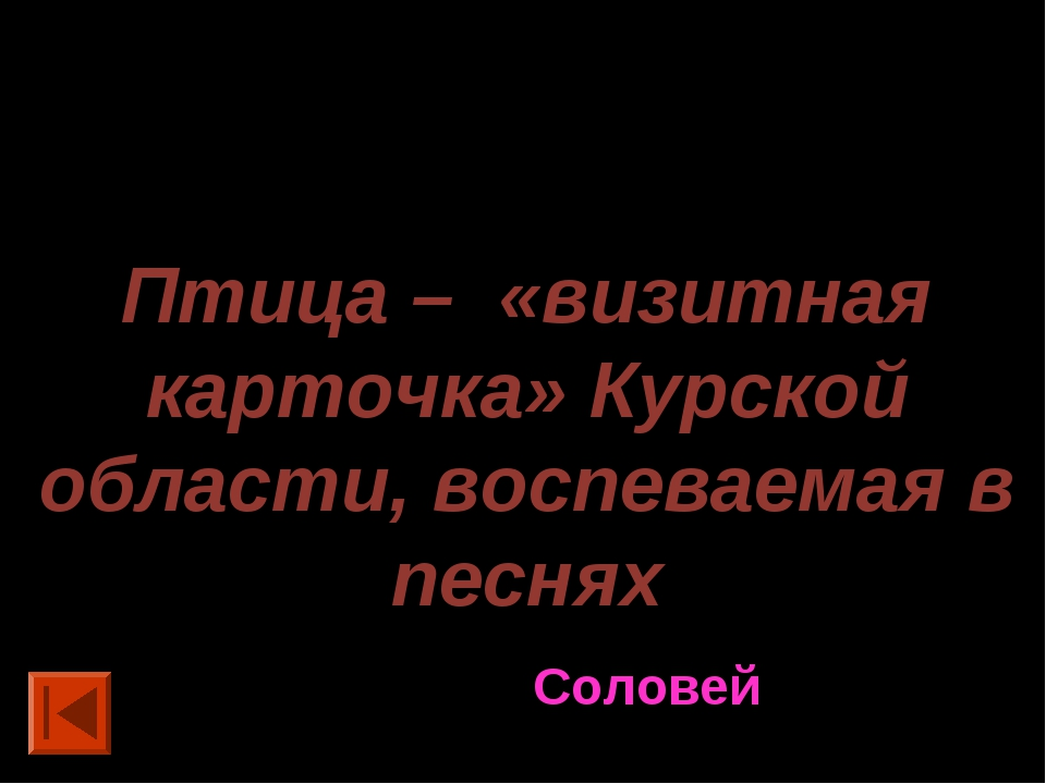 10 баллов. Птица – «визитная карточка» Курской области, воспеваемая в песнях...
