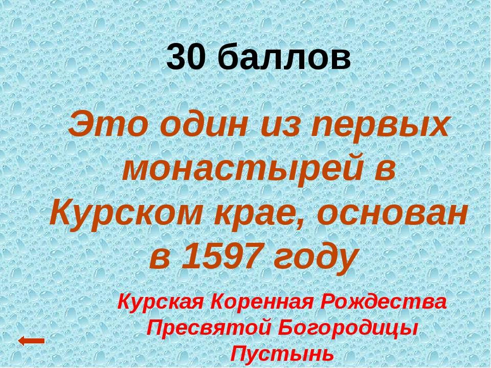 30 баллов Это один из первых монастырей в Курском крае, основан в 1597 году К...