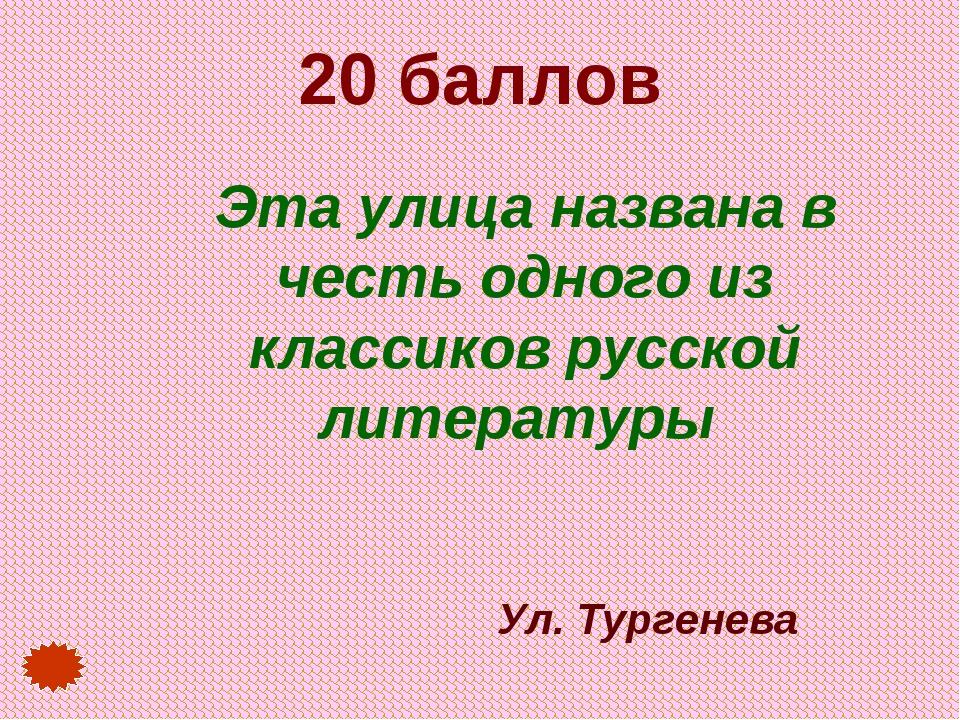 20 баллов Эта улица названа в честь одного из классиков русской литературы У...