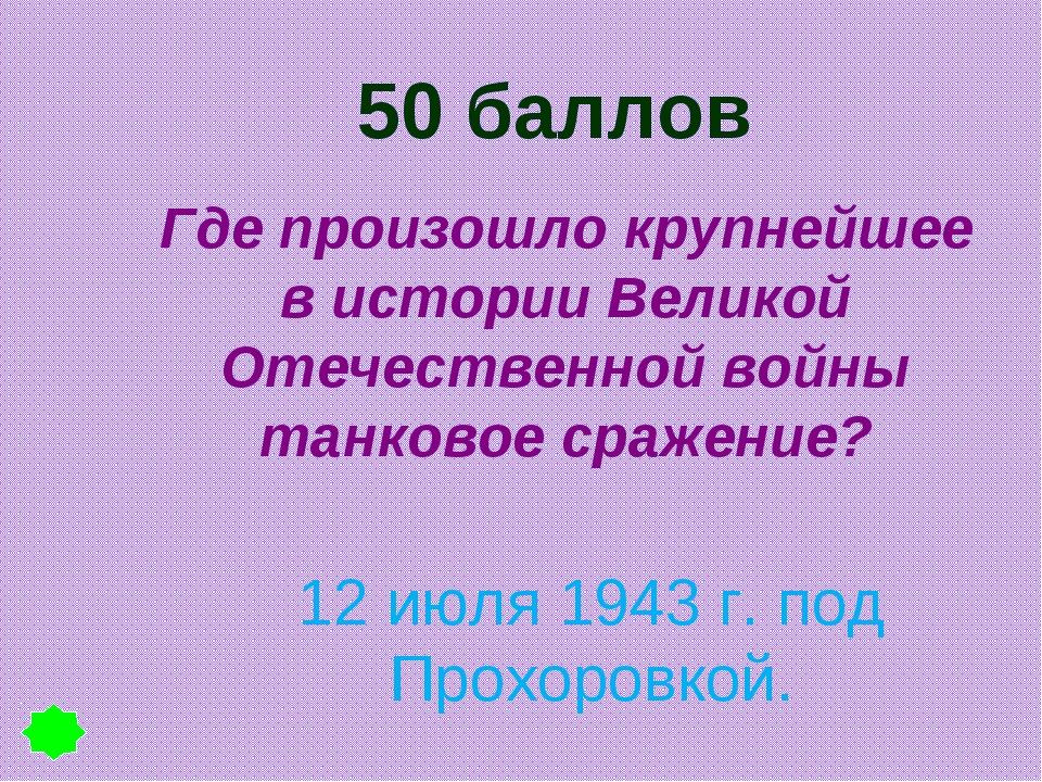 50 баллов Где произошло крупнейшее в истории Великой Отечественной войны танк...
