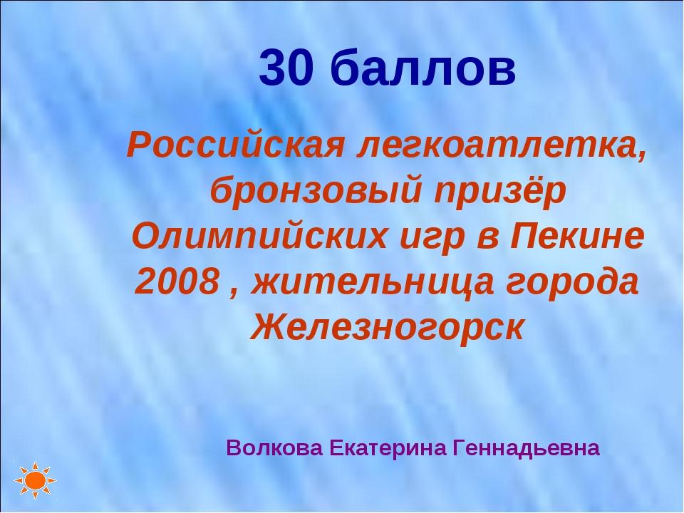 30 баллов Российская легкоатлетка, бронзовый призёр Олимпийских игр в Пекине...