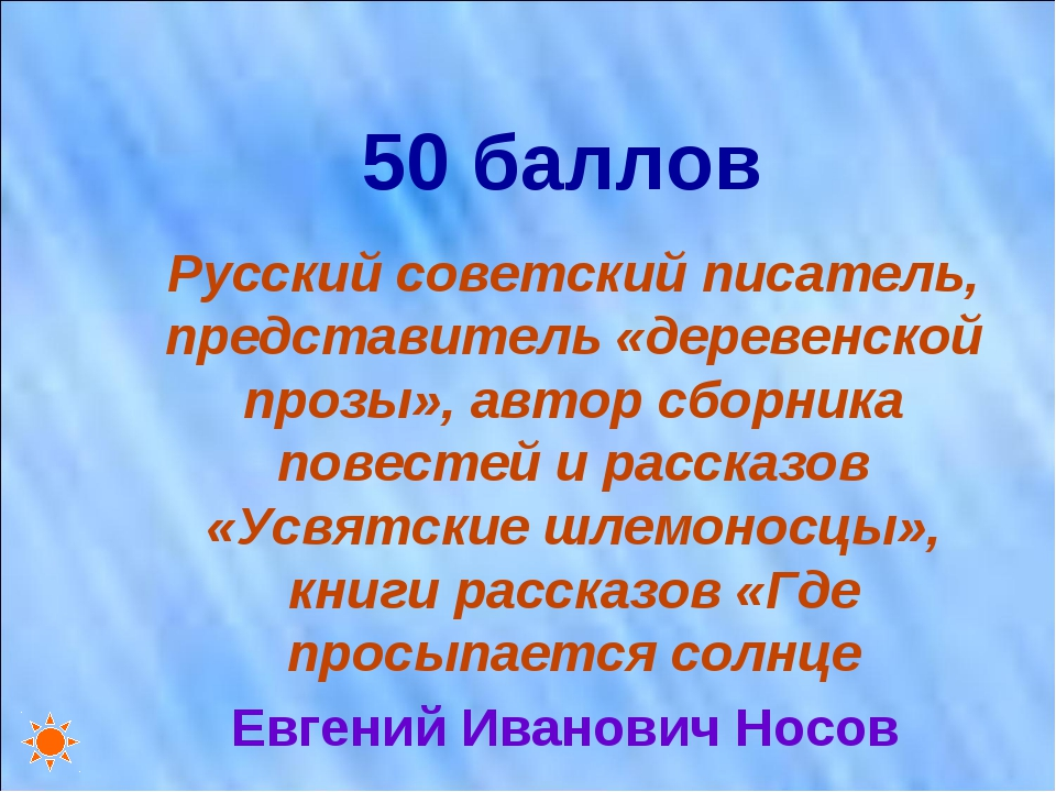50 баллов Русский советский писатель, представитель «деревенской прозы», авто...