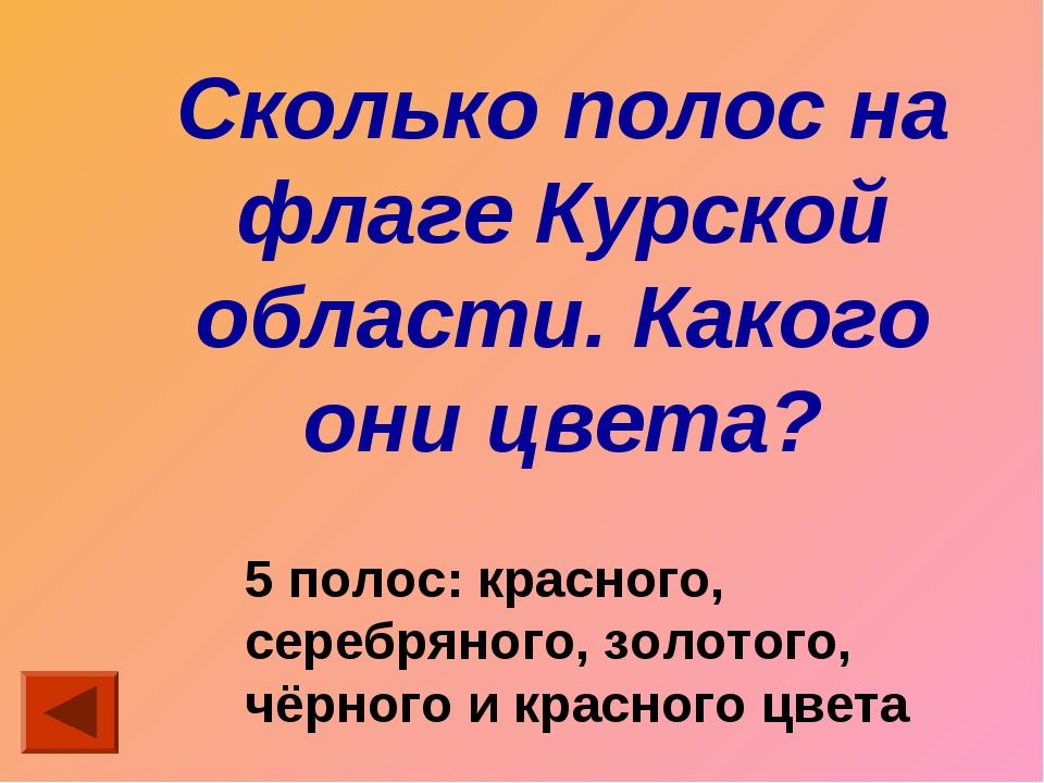 Сколько полос на флаге Курской области. Какого они цвета? 5 полос: красного,...