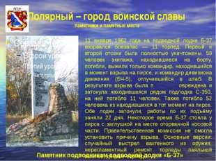 Полярный – город воинской славы памятники и памятные места Памятник подводник