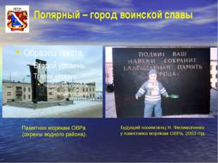 Полярный – город воинской славы Будущий нахимовец Н. Филимоненко у памятника