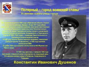 Полярный – город воинской славы Их именами названы улицы города К.И. Душенов