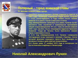 Полярный – город воинской славы Их именами названы улицы города Никола́й Алек
