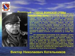 Полярный – город воинской славы Их именами названы улицы города Виктор Никола