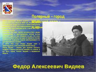 Полярный – город воинской славы Их именами названы улицы города Фёдор Алексее