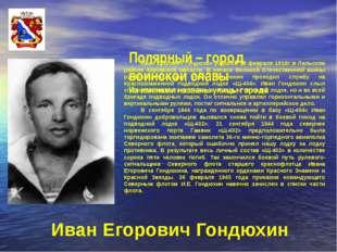 Полярный – город воинской славы Их именами названы улицы города Иван Егорови