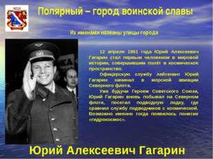 Полярный – город воинской славы Их именами названы улицы города 12 апреля 19
