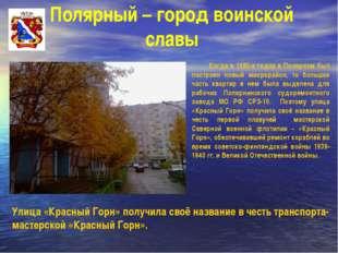 Полярный – город воинской славы Улица «Красный Горн» получила своё название в