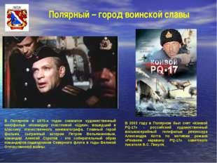 В Полярном в 1970-х годах снимался художественный кинофильм «Командир счастли
