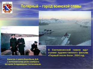 В Екатерининской гавани идут съемки художественного фильма «Первый после бога