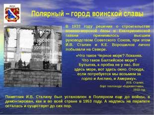 Полярный – город воинской славы «Что такое Черное море? Лоханка. Что такое Ба