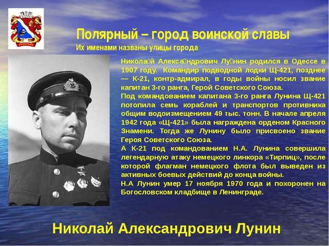 Полярный – город воинской славы Их именами названы улицы города Никола́й Алек...