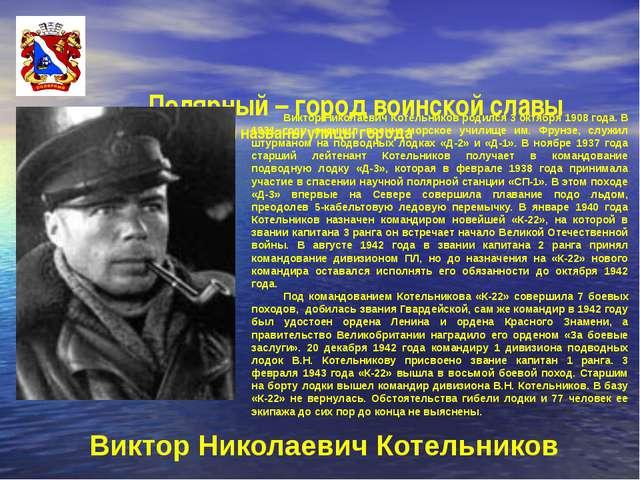 Полярный – город воинской славы Их именами названы улицы города Виктор Никола...