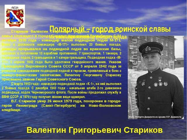 Полярный – город воинской славы Их именами названы улицы города Стариков Вал...