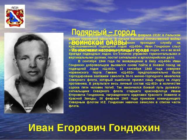 Полярный – город воинской славы Их именами названы улицы города Иван Егорови...
